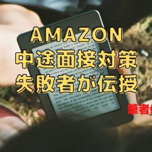 『AMAZONの中途面接対策』失敗者がやってはいけないことを伝授