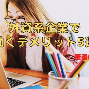 『筆者体験談』外資系企業で働くデメリット5選