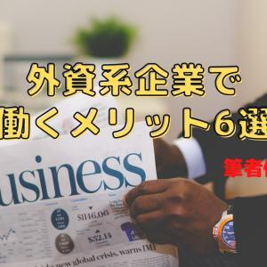 現外資系IT営業が語る【外資系企業に勤めるメリット6選】
