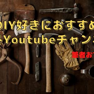 【厳選】DIY好きににおすすめの海外YOUTUBEチャンネル3選ー英語学習にも使えます