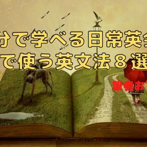 【厳選】これだけでOK!10分で学べる日常英会話で使う英文法8選