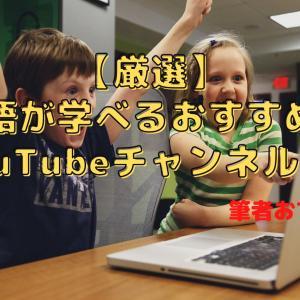 【厳選】英語が学べるおすすめのYouTubeチャンネル7選
