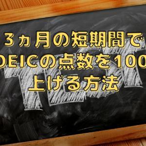 3ヵ月の短期間でTOEICの点数を100点上げる方法!初心者でも確実に英語力UPの方法