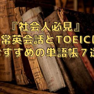 『社会人必見』日常英会話とTOEICにおすすめの単語帳7選