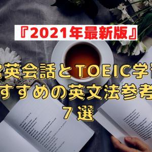 『2021年最新版』日常英会話とTOEIC学習におすすめの英文法参考書7選