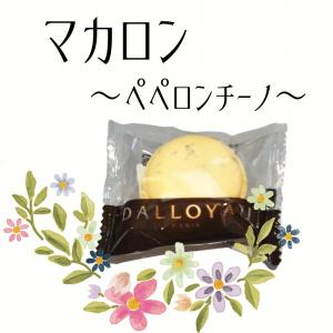 DALLOYAU(ダロワイヨ)のマカロン ペペロンチーノ味!サブスク限定