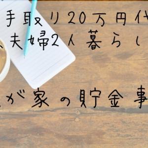 【手取り20万円台・夫婦2人暮らし】1年間の貯金額はいくら?