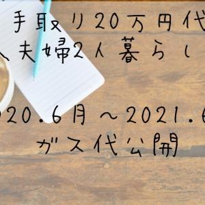 【手取り20万円台・2人暮らし】ガス代いくら?