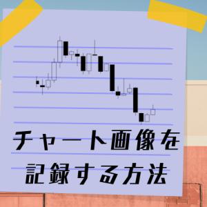 FXチャート画像を記録する方法