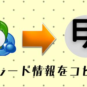 トレード記録補助インジケーター「tradeinfo_copy」の紹介