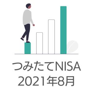 2021年8月現在のつみたてNISA保有銘柄を公開