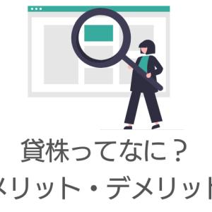 【貸株】株を貸して稼ぐ方法のメリット・デメリット【SBI証券】