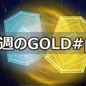 今週のGOLDカード#β3    2021/10/12~
