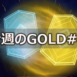今週のGOLDカード#β4  | 2021/10/19~