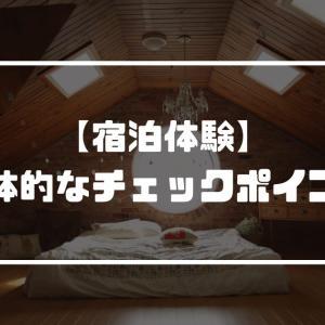 【一条工務店の宿泊体験】具体的なチェックポイント