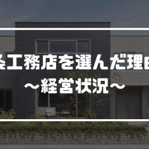 一条工務店を選んだ理由② ~経営状況~