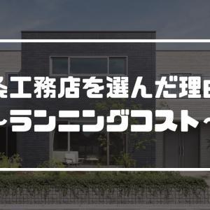 一条工務店を選んだ理由① ~ランニングコスト~