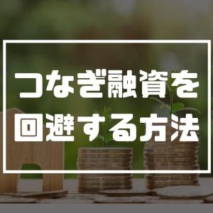 【一条工務店】つなぎ融資を回避する方法