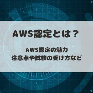 AWS認定とは?注意点や試験の受け方など