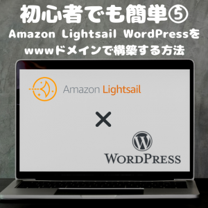 【初心者でも簡単】Amazon Lightsail WordPressをwwwドメインで作る方法