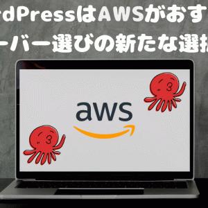 【サーバー選び必見】WordPressサーバーはAWSがおすすめ