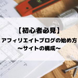 【初心者必見】アフィリエイトブログの始め方 〜サイト構成〜