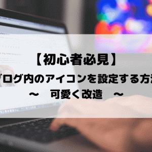 【フリー】ブログ内のアイコンを設定する方法【Font Awesome】