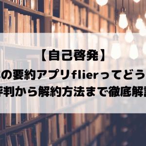 【自己啓発】本の要約アプリflierの評判から解約方法まで解説
