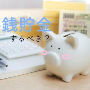小銭貯金、するべき?しないべき?