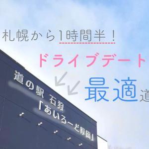 【石狩】カップル必見!ドライブデートに最適な道の駅 あいろーど厚田