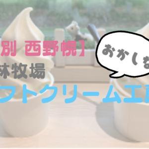 【江別西野幌】さっぱりで最高! 小林牧場のおかしなソフトクリーム工房