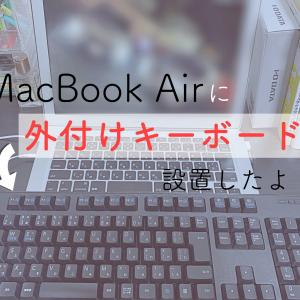 MacBook Airに外付けキーボードを導入!良かったことと注意点まとめ