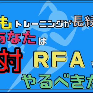 いつもトレーニングが長続きしないあなたは絶対RFAをやるべきだ!