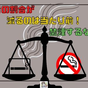 喫煙者の割合が減るのは当たり前!禁煙するなら今!