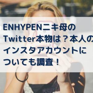 ENHYPENニキ母のTwitter本物は?本人のインスタアカウントについても調査!
