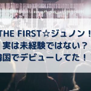 THE FIRSTジュノンは未経験ではない?韓国でデビューしてた?