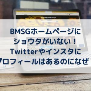 BMSGホームページにショウタいない理由は?Twitterやインスタにプロフィールあるのになぜ?