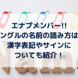 エナプメンバーハングルの名前と読み方は?漢字表記やサインについても紹介!