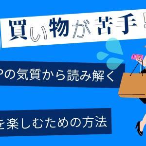 【買い物が苦手】もっと買い物を楽しむ方法とは?苦手な理由をHSPの気質から読み解く