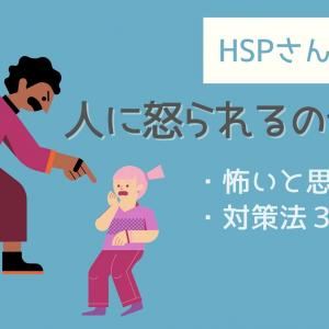 【心理分析】怒られるのが怖い。これって何かの病気なの?それ、HSPの気質が関係しているかもしれません。