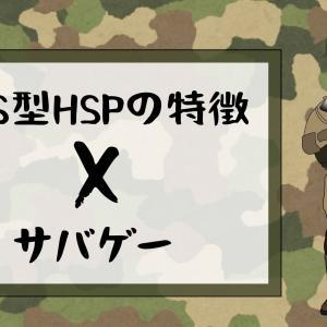 【体験談】HSS型HSPの特徴をみればサバゲー(非現実的な遊び)を楽しむ心理がわかる。