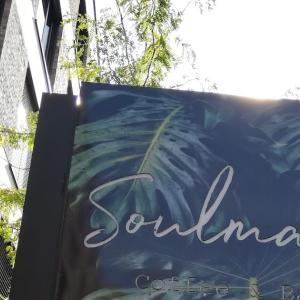 路地裏にカフェみーっけ@Soulmate