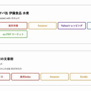【CSSコピペ】カエレバ・ヨメレバの「amazlet風(改)-1」用サンプル