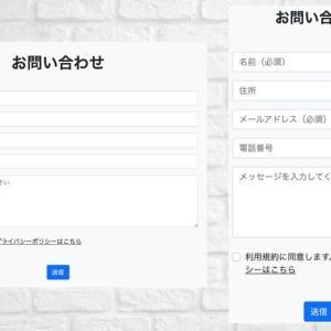 【Bootstrap5・コピペOK】お問い合わせフォーム(テンプレート・チートシート・レスポンシブ対応)