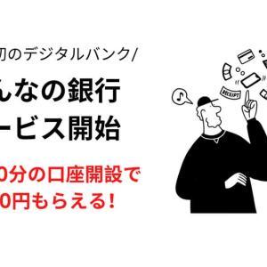 【今だけ!】みんなの銀行口座開設で1000円貰う方法