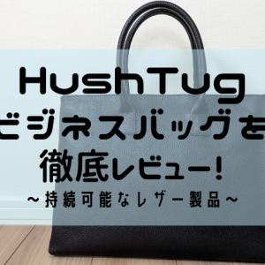 【レビュー】HushTugのビジネスバッグを共感買い!質感や使い勝手、気になった点を赤裸々にお伝えします