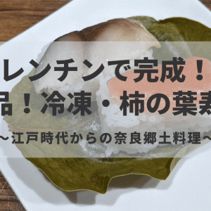 レンチンだけでOK!冷凍・柿の葉寿司は手軽でおすすめグルメ【奈良名物料理】