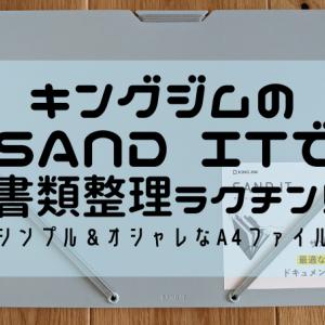 【SAND IT(サンドイット)】ゴムの力で書類を挟むA4ファイル|書類やクリアファイルの散乱とオサラバ!