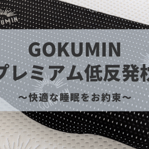 GOKUMINの低反発枕を買ってみた!使い勝手は?お手入れは?|購入に悩む方へ3か月間使ったユーザーがお答え!