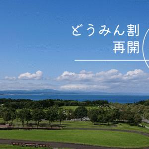 どうみん割「新しい旅のスタイル」が再開します|キャンペーンを活用して北海道をお得に旅して宿泊施設を応援しよう!